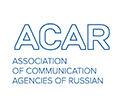 Association of Communication Agencies of Russia